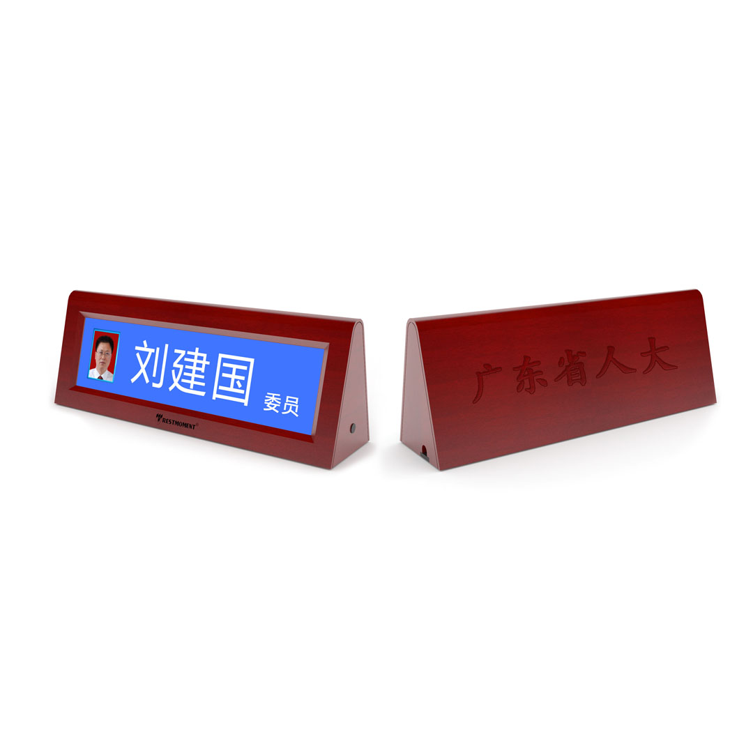 Wired electronical display conference system-8.8 inch single side solid wood nameplate RX-6622
